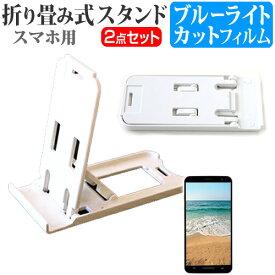 APPLE iPhone6 Plus / iPhone7 Plus / iPhone8 Plus 名刺より小さい! 折り畳み式 スマホスタンド 白 と ブルーライトカット 液晶保護フィルム ポータブル スタンド 保護シート メール便送料無料