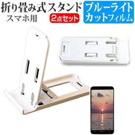 日本通信 VAIO Phone VA-10J SIMフリー [5インチ] 名刺より小さい! 折り畳み式 スマホスタンド 白 と ブルーライトカット 液晶保護フィルム ポータブル スタンド 保護シート メール便送料無料