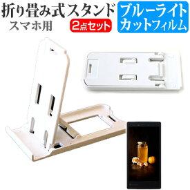 最大ポイント10倍 Huawei P8max [6.8インチ] 名刺より小さい! 折り畳み式 スマホスタンド 白 と ブルーライトカット 液晶保護フィルム ポータブル スタンド 保護シート メール便送料無料