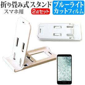プラスワン・マーケティング FREETEL SAMURAI KIWAMI 2 SIMフリー [5.7インチ] 名刺より小さい! 折り畳み式 スマホスタンド 白 と ブルーライトカット 液晶保護フィルム ポータブル スタンド 保護シート メール便送料無料