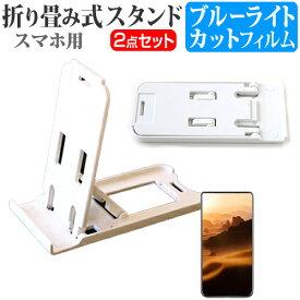 Huawei Mate 10 Pro [6インチ] 機種で使える 名刺より小さい! 折り畳み式 スマホスタンド 白 と ブルーライトカット 液晶保護フィルム ポータブル スタンド メール便送料無料