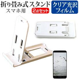 APPLE iPhone6s Plus / iPhone7 Plus / iPhone8 Plus 名刺より小さい! 折り畳み式 スマホスタンド 白 と 指紋防止 液晶保護フィルム ポータブル スタンド 保護シート メール便送料無料