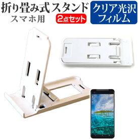 日本通信 VAIO Phone VA-10J SIMフリー [5インチ] 名刺より小さい! 折り畳み式 スマホスタンド 白 と 指紋防止 液晶保護フィルム ポータブル スタンド 保護シート メール便送料無料