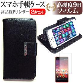 MAYA SYSTEM jetfon P6 [5.7インチ] 機種で使える スマホ 手帳型 レザーケース と 強化 ガラスフィルム と 同等の 高硬度9H フィルム スマホケース ブラック メール便送料無料