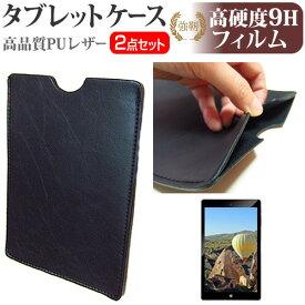 ASUS TransBook T100HA [10.1インチ] 強化 ガラスフィルム と 同等の 高硬度9H フィルム と タブレットケース セット ケース カバー 保護フィルム メール便送料無料