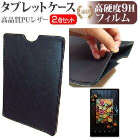東芝 dynabook Tab S80 [10.1インチ] 機種で使える 強化 ガラスフィルム と 同等の 高硬度9H フィルム と タブレットケース セット ケース カバー 保護フィルム メール便送料無料