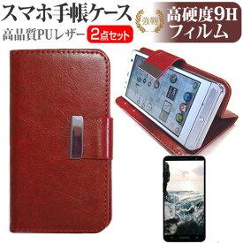 Huawei LUMIERE 503HW [5インチ] スマートフォン 手帳型 レザーケース と 強化 ガラスフィルム と 同等の 高硬度9H フィルム ケース カバー 液晶フィルム スマホケース 茶色 メール便送料無料