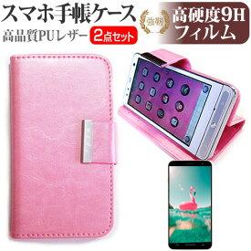 日本通信 VAIO Phone VA-10J [5インチ] スマートフォン 手帳型 レザーケース と 強化 ガラスフィルム と 同等の 高硬度9H フィルム ケース カバー 液晶フィルム スマホケース ピンク メール便送料無料