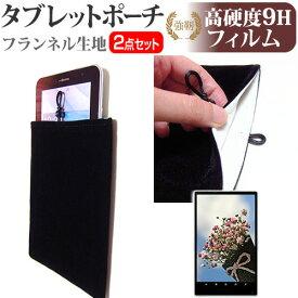 ONKYO TW2A-73Z9A [10.1インチ] 強化ガラス と 同等の 高硬度9H フィルム と タブレットケース ポーチ セット ケース カバー 保護フィルム メール便送料無料