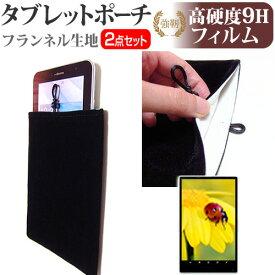 ONKYO TW2A-73Z9A Wi-Fiモデル [10.1インチ] 機種で使える 強化 ガラスフィルム と 同等の 高硬度9H フィルム と タブレットケース ポーチ セット メール便送料無料
