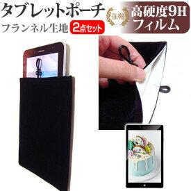 ドン・キホーテ 情熱価格 U1 [10.1インチ] 機種で使える 強化ガラス と 同等の 高硬度9H フィルム と タブレットケース ポーチ セット メール便送料無料
