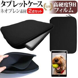 (P2倍以上〜23:59まで) ASUS TransBook T100 Chi [10.1インチ] 強化ガラス と 同等の 高硬度9H フィルム と ネオプレン素材 タブレットケース セット ケース カバー 保護フィルム メール便送料無料
