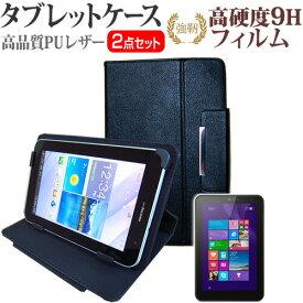 HP Pro Tablet 408 G1 [8インチ] 強化ガラス と 同等の 高硬度9H フィルム と スタンド機能付き タブレットケース セット ケース カバー 保護フィルム メール便送料無料