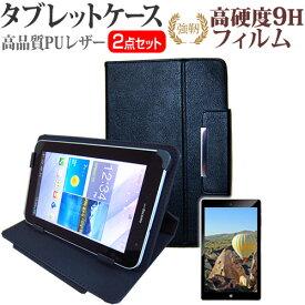 Huawei MediaPad M2 8.0 [8インチ] 強化 ガラスフィルム と 同等の 高硬度9H フィルム と スタンド機能付き タブレットケース セット ケース カバー 保護フィルム メール便送料無料