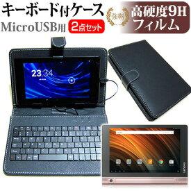 Lenovo YOGA Tab 3 8 [8インチ] 強化ガラス と 同等の 高硬度9H フィルム キーボード機能付ケース MicroUSB専用