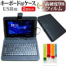 ONKYO TW2A-73Z9A Wi-Fiモデル [10.1インチ] 機種で使える 強化 ガラスフィルム と 同等の 高硬度9H フィルム と キーボード機能付き タブレットケース USBタイプ セット メール便送料無料