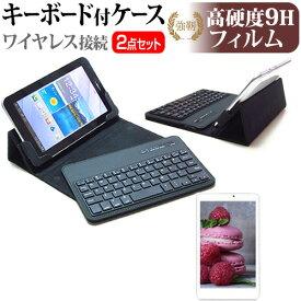 Huawei MediaPad T2 10.0 Pro [10.1インチ] 強化 ガラスフィルム と 同等の 高硬度9H フィルム と ワイヤレスキーボード機能付き タブレットケース bluetoothタイプ セット ケース カバー 保護フィルム ワイヤレス メール便送料無料