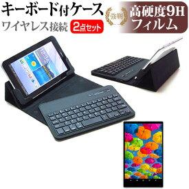 東芝 dynabook Tab S80 [10.1インチ] 機種で使える 強化 ガラスフィルム と 同等の 高硬度9H フィルム と ワイヤレスキーボード機能付き タブレットケース bluetoothタイプ セット ケース カバー ワイヤレス メール便送料無料