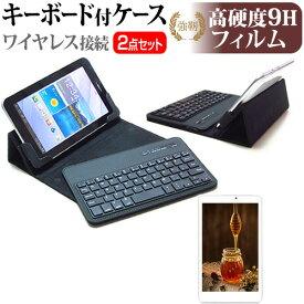 HUAWEI MediaPad M5 Pro [10.8インチ] 機種で使える 強化 ガラスフィルム と 同等の 高硬度9H フィルム と ワイヤレスキーボード機能付き タブレットケース bluetoothタイプ セット ケース カバー ワイヤレス メール便送料無料