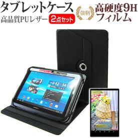 東芝 dynabook Tab S60 [10.1インチ] 機種で使える 360度回転 スタンド機能 レザーケース 黒 と 強化 ガラスフィルム と 同等の 高硬度9H フィルム セット ケース カバー 保護フィルム メール便送料無料