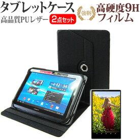 HUAWEI MediaPad T5 [10.1インチ] 機種で使える 360度回転 スタンド機能 レザーケース 黒 と 強化 ガラスフィルム と 同等の 高硬度9H フィルム セット ケース カバー 保護フィルム メール便送料無料