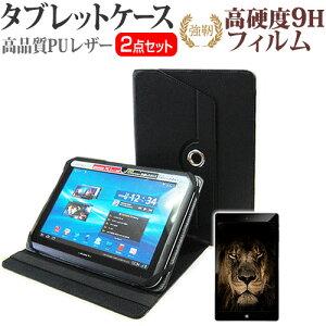 25日 最大ポイント10倍 ASUS TransBook T101HA [10.1インチ] 機種で使える 360度回転 スタンド機能 レザーケース 黒 と 強化 ガラスフィルム と 同等の 高硬度9H フィルム セット メール便送料無料