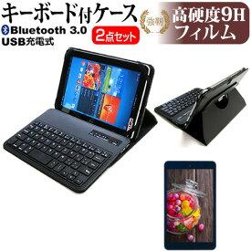 MSI Primo 81 [7.85インチ] 機種で使える Bluetooth キーボード付き レザーケース 黒 と 強化 ガラスフィルム と 同等の 高硬度9H フィルム セット ケース カバー 保護フィルム メール便送料無料