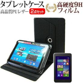 Dell Venue 8 Pro [8インチ] 360度回転 スタンド機能 レザーケース 黒 と 強化ガラス と 同等の 高硬度9H フィルム セット ケース カバー 保護フィルム メール便送料無料