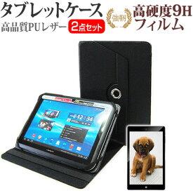 HUAWEI MediaPad M5 lite 8 [8インチ] 機種で使える 360度回転 スタンド機能 レザーケース 黒 と 強化 ガラスフィルム と 同等の 高硬度9H フィルム セット メール便送料無料