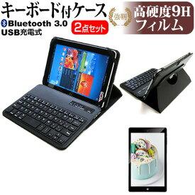 25日 最大ポイント10倍 Huawei dtab Compact d-02H [8インチ] 機種で使える Bluetooth キーボード付き レザーケース 黒 と 強化 ガラスフィルム と 同等の 高硬度9H フィルム セット ケース カバー 保護フィルム メール便送料無料