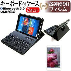 Lenovo TAB4 8 Plus [8インチ] 機種で使える Bluetooth キーボード付き レザーケース 黒 と 強化ガラス と 同等の 高硬度9H フィルム セット ケース カバー 保護フィルム メール便送料無料