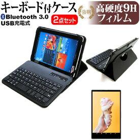Lenovo Tab E8 ZA3W0038JP [8インチ] 機種で使える Bluetooth キーボード付き レザーケース 黒 と 強化 ガラスフィルム と 同等の 高硬度9H フィルム セット メール便送料無料