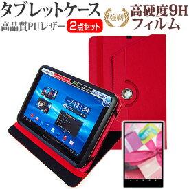 HP x2 10-p000 [10.1インチ] 360度回転 スタンド機能 レザーケース 赤 と 強化ガラス と 同等の 高硬度9H フィルム セット ケース カバー 保護フィルム メール便送料無料