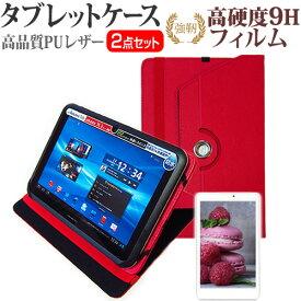 HUAWEI MediaPad M5 Pro [10.8インチ] 機種で使える 360度回転 スタンド機能 レザーケース 赤 と 強化 ガラスフィルム と 同等の 高硬度9H フィルム セット ケース カバー 保護フィルム メール便送料無料