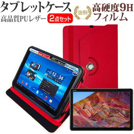 HUAWEI MediaPad M5 lite [10.1インチ] 機種で使える 360度回転 スタンド機能 レザーケース 赤 と 強化 ガラスフィルム と 同等の 高硬度9H フィルム セット メール便送料無料