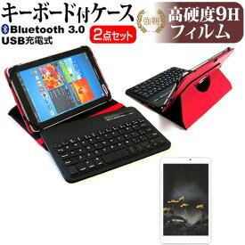 Dell Venue 8 [8.4インチ] 機種で使える Bluetooth キーボード付き レザーケース 赤 と 強化ガラス と 同等の 高硬度9H フィルム セット ケース カバー 保護フィルム メール便送料無料