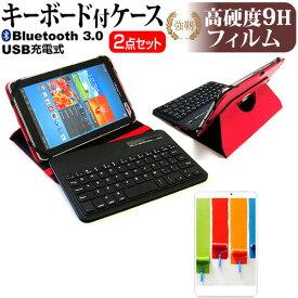 Lenovo TAB4 8 Plus [8インチ] 機種で使える Bluetooth キーボード付き レザーケース 赤 と 強化ガラス と 同等の 高硬度9H フィルム セット ケース カバー 保護フィルム メール便送料無料