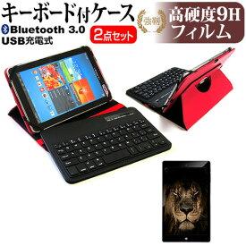Lenovo Tab E8 ZA3W0038JP [8インチ] 機種で使える Bluetooth キーボード付き レザーケース 赤 と 強化 ガラスフィルム と 同等の 高硬度9H フィルム セット メール便送料無料