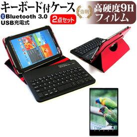 HUAWEI MediaPad M5 lite 8 [8インチ] 機種で使える Bluetooth キーボード付き レザーケース 赤 と 強化 ガラスフィルム と 同等の 高硬度9H フィルム セット メール便送料無料