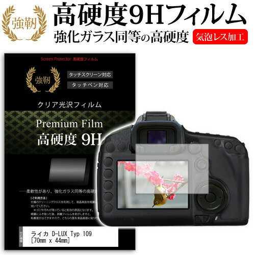 【メール便は送料無料】ライカ D-LUX Typ 109[70mm x 44mm] 強化ガラス と 同等の 高硬度9H フィルム 液晶保護フィルム デジカメ デジタルカメラ 一眼レフ