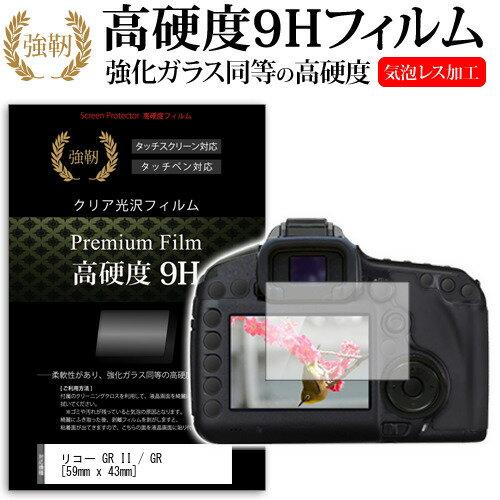 【メール便は送料無料】リコー GR II / GR[59mm x 43mm]強化ガラス と 同等の 高硬度9H フィルム 液晶保護フィルム デジカメ デジタルカメラ 一眼レフ