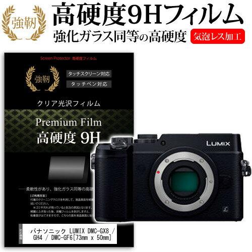 【メール便は送料無料】パナソニック LUMIX DMC-GX8 / GH4 / DMC-GF6[73mm x 50mm] 強化ガラス と 同等の 高硬度9H フィルム 液晶保護フィルム デジカメ デジタルカメラ 一眼レフ