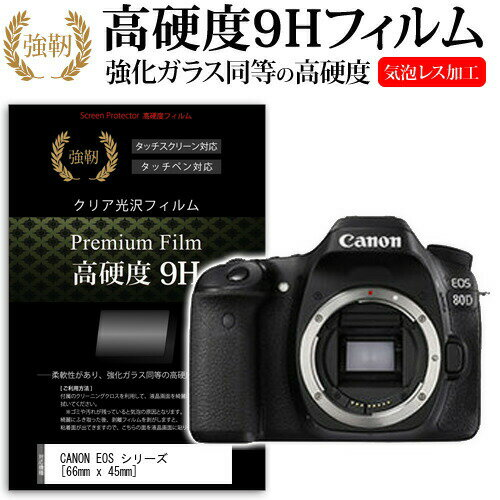 【メール便は送料無料】CANON EOS 80D / 8000D / Kiss X8i / 7D Mark II / Kiss X7i / 70D / Kiss X6i / PowerShot N100[66mm x 45mm]強化ガラス と 同等の 高硬度9H フィルム 液晶保護フィルム デジカメ デジタルカメラ 一眼レフ
