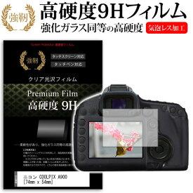 ニコン COOLPIX A900 [74mm x 54mm] 強化ガラス と 同等の 高硬度9H フィルム 液晶保護フィルム デジカメ デジタルカメラ 一眼レフ メール便送料無料