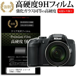 ニコン COOLPIX B700 / P900 / P610 / S9900 / W100 / S33 [59mm x 43mm] 強化 ガラスフィルム と 同等の 高硬度9H フィルム 液晶保護フィルム デジカメ デジタルカメラ 一眼レフ メール便送料無料