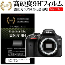 ニコン D3500 / D3400 / D3300 / D3200 [65mm x 51mm] 強化 ガラスフィルム と 同等の 高硬度9H フィルム 液晶保護フィルム デジカメ デジタルカメラ 一眼レフ メール便送料無料