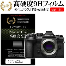 オリンパス OM-D E-M1 Mark II / E-M10 Mark II / PEN-F / PEN E-PL8 / E-P5 / PEN Lite E-PL7 / OM-D E-M5 Mark II / E-M1 / E-M10 / STYLUS 1s (73mmx50mm) 強化 ガラスフィルム と 同等の 高硬度9H フィルム 液晶保護フィルム デジカメ 一眼レフ メール便送料無料