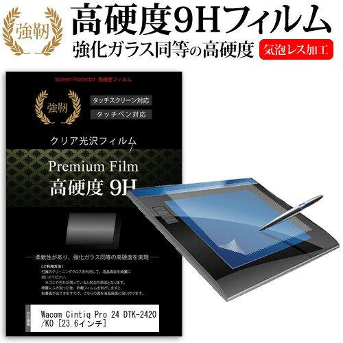 送料無料 メール便 Wacom Cintiq Pro 24 DTK-2420/K0[23.6インチ]機種用 ペーパーライク 強化ガラス と 同等の 高硬度9H フィルム ペンタブレット用フィルム