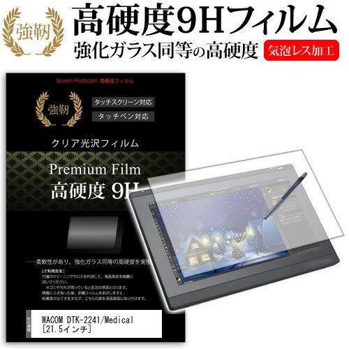 WACOM 医療用 液晶ペンタブレット DTK-2241/Medical[21.5インチ]強化ガラス と 同等の 高硬度9H フィルム 液晶保護フィルム メール便なら送料無料