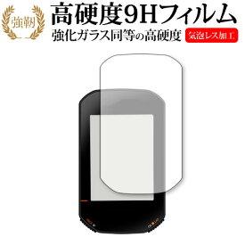 bryton Rider420 専用 強化ガラス と 同等の 高硬度9H 液晶保護フィルム メール便送料無料 父の日 ギフト